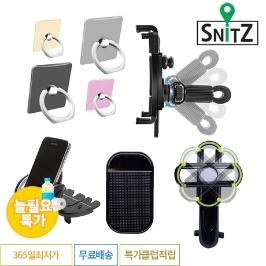 SNITZ 차량용 스마트폰 거치대