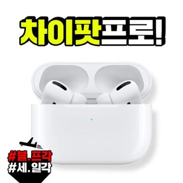 [블프직구] 차이팟 프로 이미테이션 최초 판매 가성비 무선이어폰 무료배송