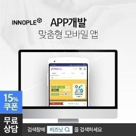 [APP제작] 맞춤형 모바일 앱
