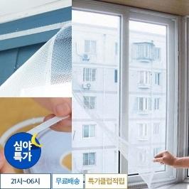 [심야특가] 심야_창문간편모기장_1500