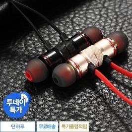 [투데이특가] 마그네틱 블루투스 이어폰