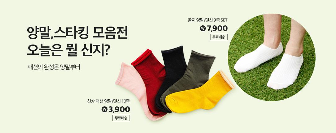 패션양말/스타킹