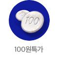 100원특가