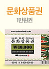 0520~0521_문화상품권