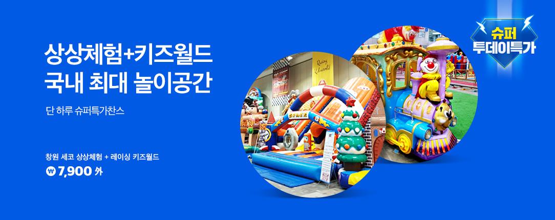 상상체험+키즈월드