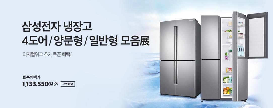 삼성전자 냉장고