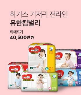 TOP30_유한킴벌리1