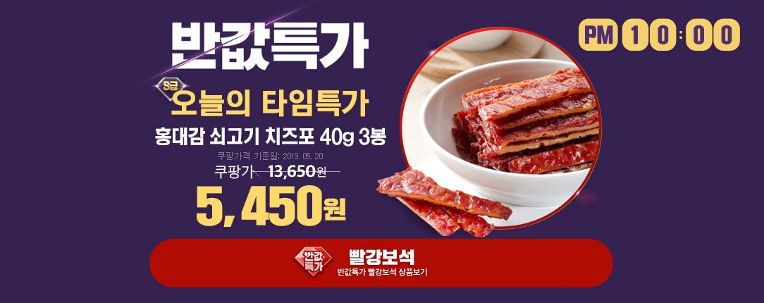 홍대감 육포 3봉
