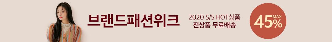 브랜드패션위크