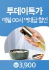 0122_투데이특가