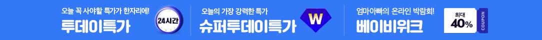 0219_투데이특가