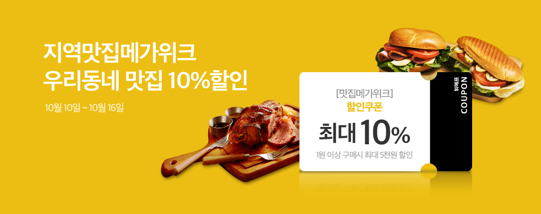지역맛집메가위크