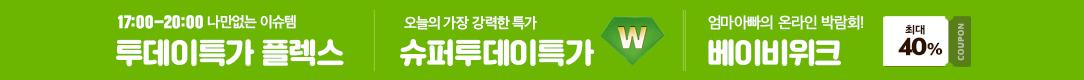 0219_투데이특가 플렉스