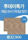 0118_투데이특가