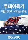0919_투데이특가