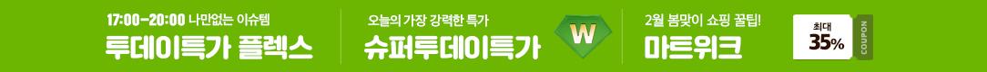 0224_투데이특가 플렉스