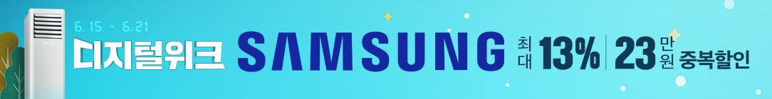 삼성전자-디지털위크(광고)