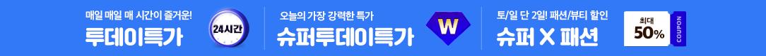 0329_투데이특가
