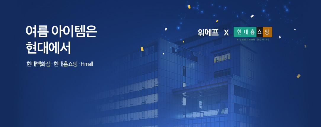 위메프X현대