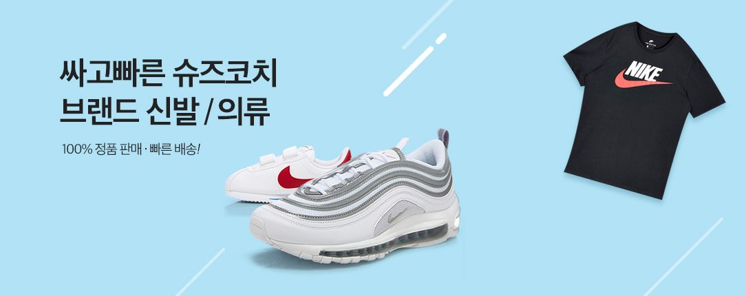 브랜드 신발/의류