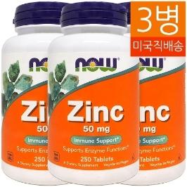 [해외배송] *특가할인* 3병 나우푸드 아연 Zinc 50mg 250정