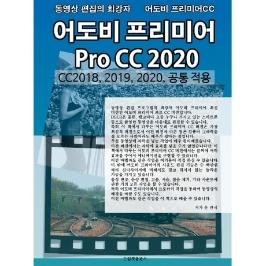B464/프리미어2020개정판/동영상편집/어도비프리미어/소리편집