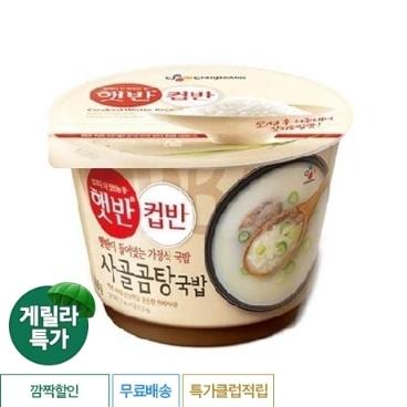 [게릴라특가] CJ 햇반 컵반 사골곰탕국밥 166.5g x 4개 유통기한 임박 특가!