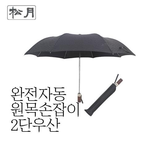 [송월] 완전자동 튼튼한 2단우산 브라운 1P
