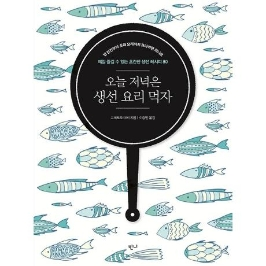 [5%적립] 오늘 저녁은 생선 요리 먹자