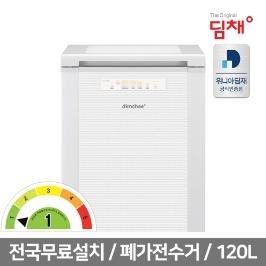[디지털위크] [최종혜택가 420,680원+1등급 10%구매비용환급] 딤채 2020년형 뚜껑형 김치냉장고 EDL12CFTYW 120L