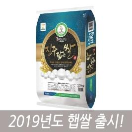 [한정]19년산 햅쌀 진주닮은쌀 10kg