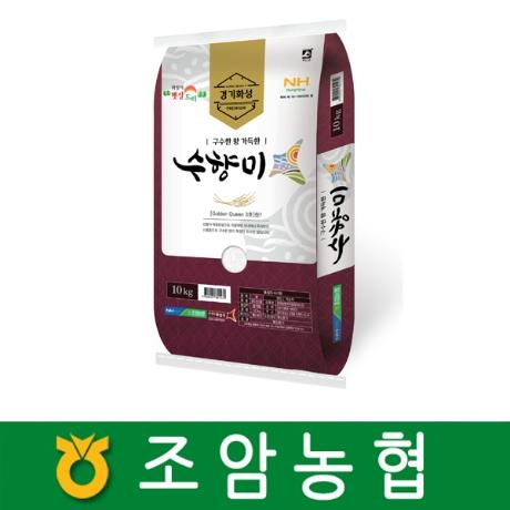 2019년햅쌀/수향미/쌀20Kg(쌀10KgX2개로 발송함)/화성시브랜드쌀/경기미/조암농협쌀/우수농산물시설인증