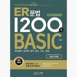 [5%적립] ER 문법 1200제 Basic : 전면 개정판 - 김선웅