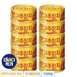 [더싸다특가] 동원 고추참치 100g x 3캔