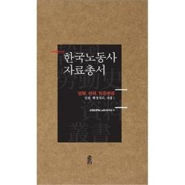 [5%적립] 한국노동사 자료총서 법령, 판례, 법정분쟁 (전11권)