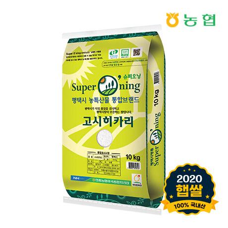 [한결물산]2020년 햅쌀 특등급 고시히카리 안중농협 슈퍼오닝 10kg