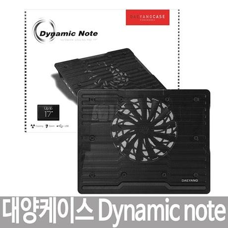 대양케이스 Dynamic note 노트북 거치대 쿨링패드