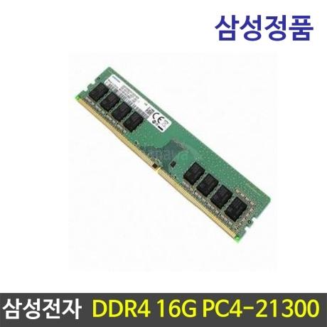 口삼성전자 DDR4 16G PC4-21300 양면 C다이 (정품) 반도체호일+뽁뽁이 포장 재고 다량보유!