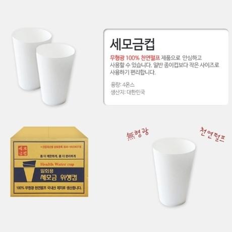 두모금컵 세모금컵 4000매 종이컵 정수기컵