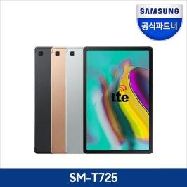 [갤럭시] [인증점][삼성전자] 갤럭시탭S5E 10.5 64GB LTE-WIFI SM-T725 태블릿pc