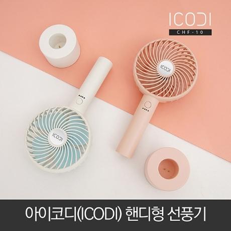 [ICODI] 아이코디 충전식 거치대 휴대용선풍기 핸디형 테이블형 미니선풍기