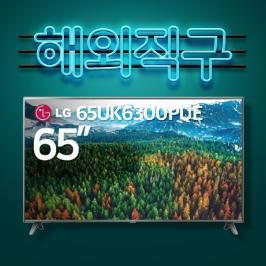 LG 65UK6300PUE UHD TV / 관부가세+배송비 포함_D*