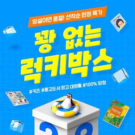 꽝없는 랜덤럭키박스 키즈 단계 (3~7세추천) 30권세트