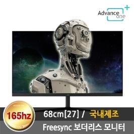 27형 AS-2798F165 Real 144/165hz 게이밍 무결점