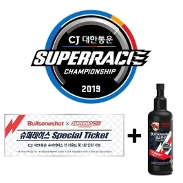 [위메프데이] CJ슈퍼레이싱 스페셜에디션 최종레이스 (티켓+불스원샷500ml) + 40% 역대급 할인쿠폰