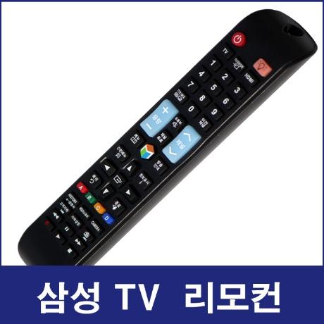 삼성TV리모컨(UN43NU6900/HG55NJ690UFXKR/QN85Q70TAFXZA/UN55NU7150FXKR)