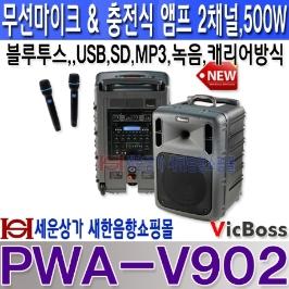 PWA-V902, 충전식앰프 500W,2채널 무선,블루투스,USB,SD,녹음,싸이렌,충전식 무선마이크2개포함,버스킹,안전교육등