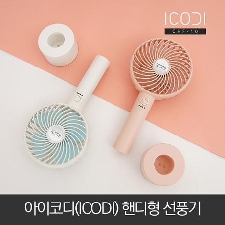 [ICODI] 아이코디 충전식 거치대 휴대용선풍기 핸디형 테이블형 미니선풍기 1+1 원플러스원 !!