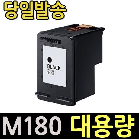삼성 M180 대용량 검정 재생잉크