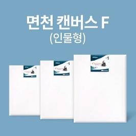아트메이트캔버스 면천 F형 30호 90.9x72.7cm